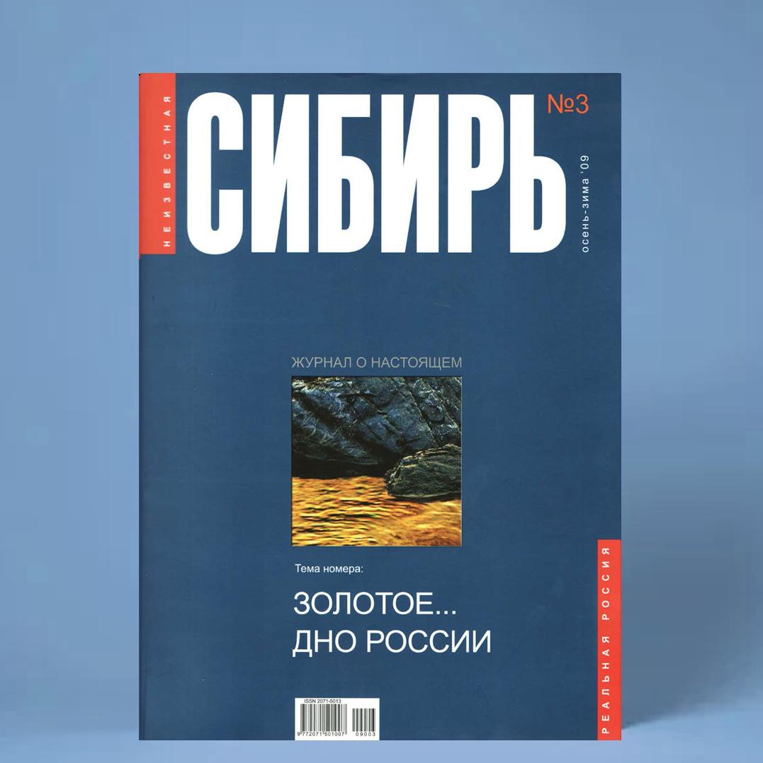 ЗОЛОТОЕ … ДНО РОССИИ